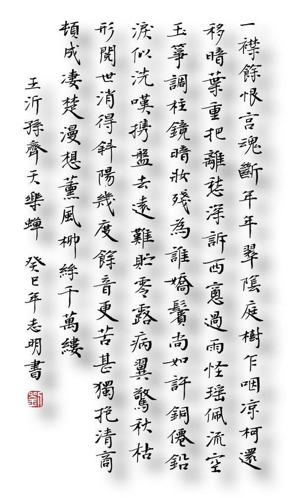 《齐天乐·一襟余恨宫魂断》王沂孙宋词注释翻译赏析