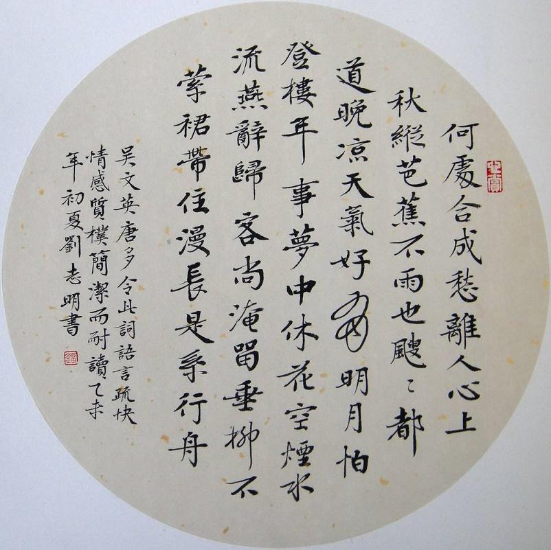 《唐多令·惜别》吴文英宋词注释翻译赏析