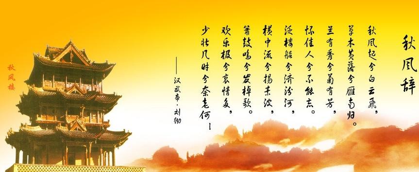 兰有秀兮菊有芳,怀佳人兮不能忘。全诗意思及赏析
