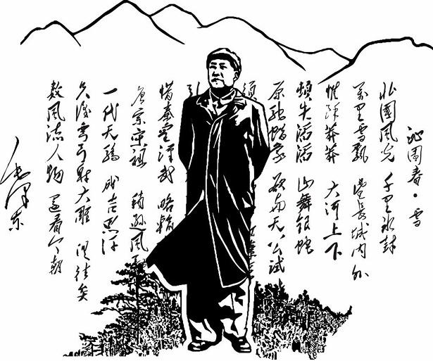 《沁园春·雪》毛泽东原文注释翻译赏析