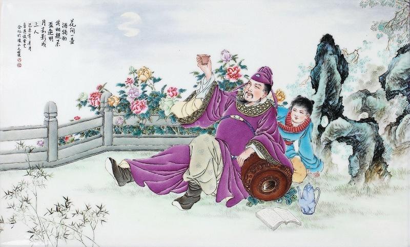 《月下独酌四首》李白唐诗注释翻译赏析