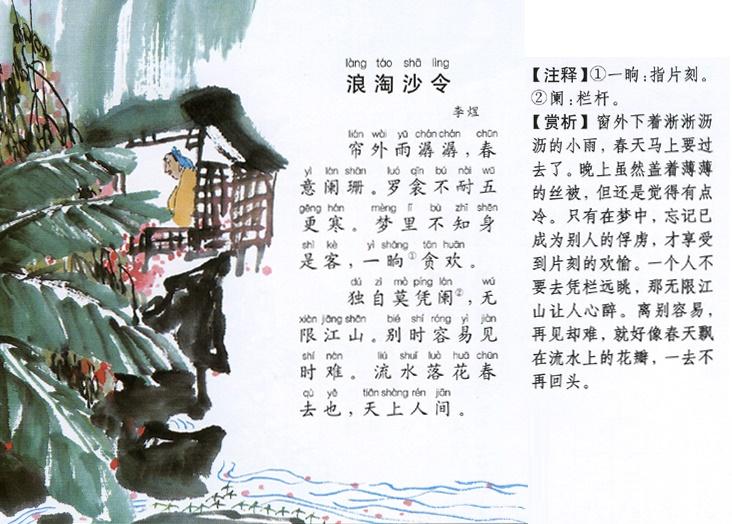 《浪淘沙令·帘外雨潺潺》李煜原文注释翻译赏析