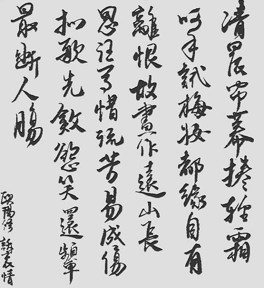 《诉衷情·眉意》欧阳修宋词注释翻译赏析