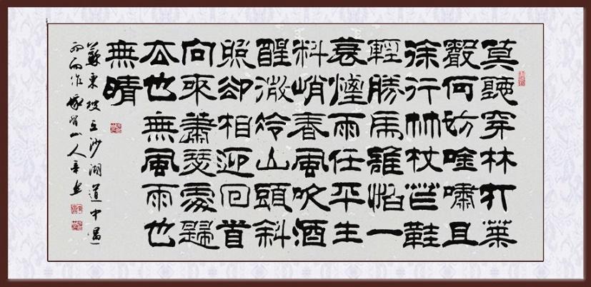 《定风波·三月七日沙湖道中遇雨》苏轼宋词注释翻译赏析