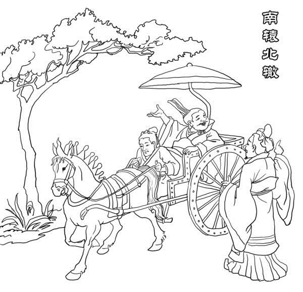 《南辕北辙》刘向文言文原文注释翻译