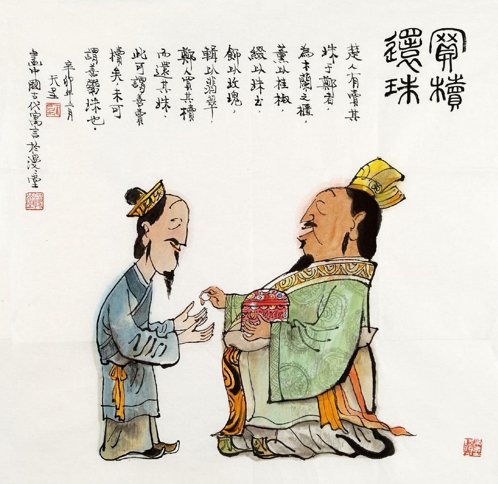 《买椟还珠》韩非子文言文原文注释翻译