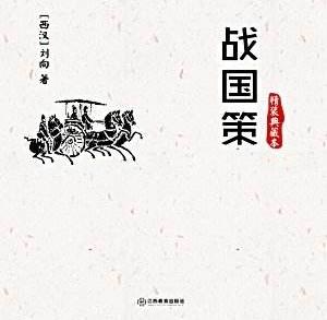 《狐假虎威》文言文原文注释翻译