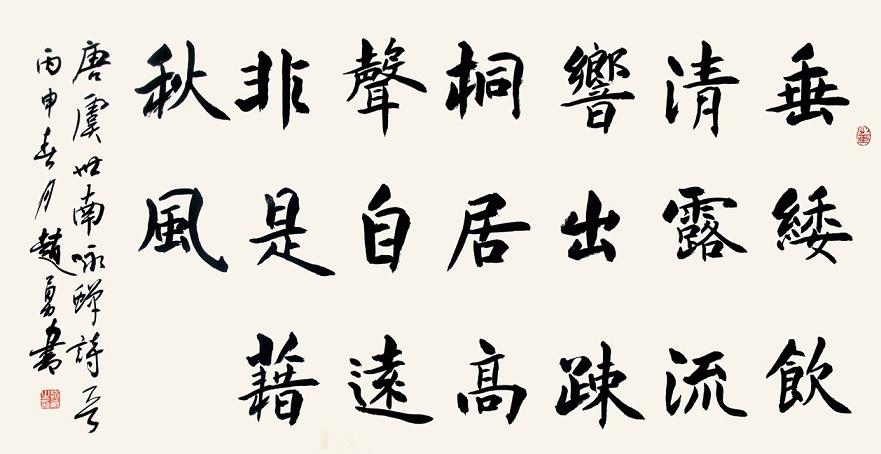 《蝉》虞世南唐诗注释翻译赏析