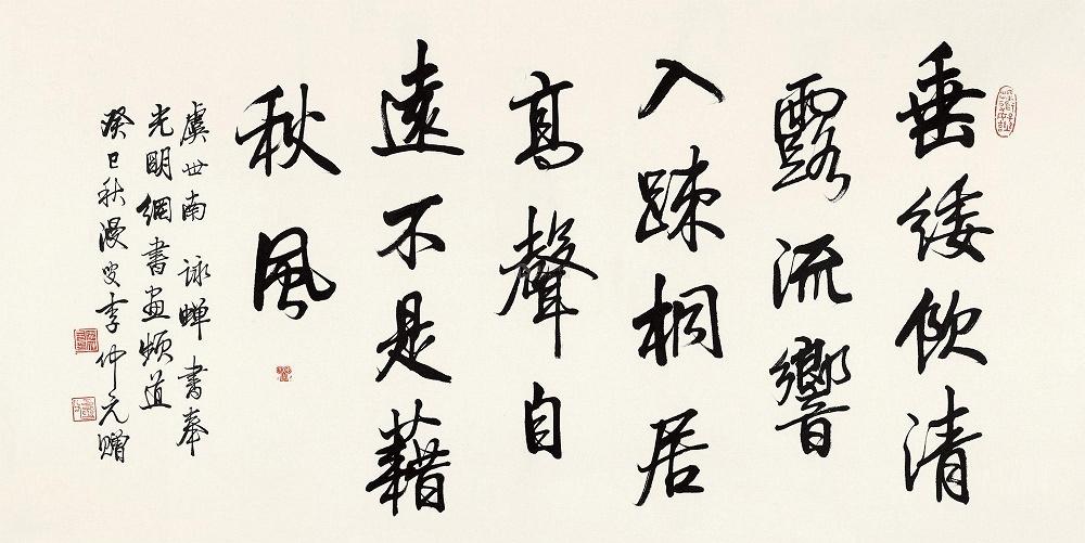 《咏蝉》虞世南唐诗注释翻译赏析