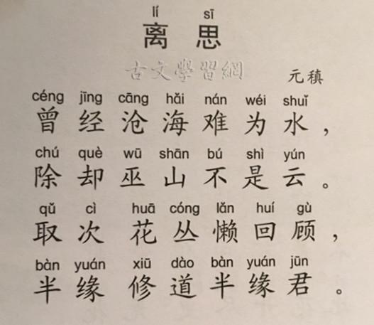 《离思五首·其四》元稹唐诗注释翻译赏析
