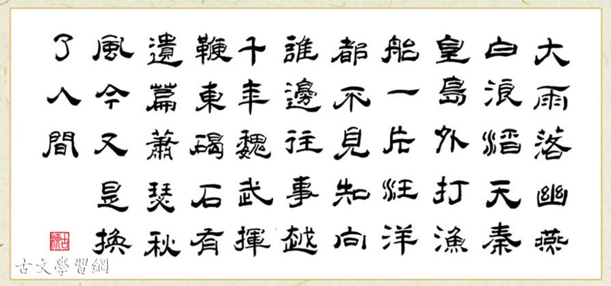 《浪淘沙·北戴河》毛泽东原文注释翻译赏析