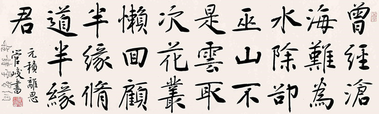 《离思·曾经沧海难为水》元稹唐诗注释翻译赏析