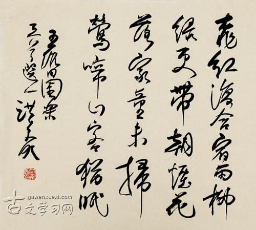 《田园乐七首·其六》王维唐诗注释翻译赏析