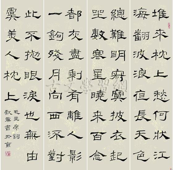 《虞美人·枕上》毛泽东原文注释翻译赏析