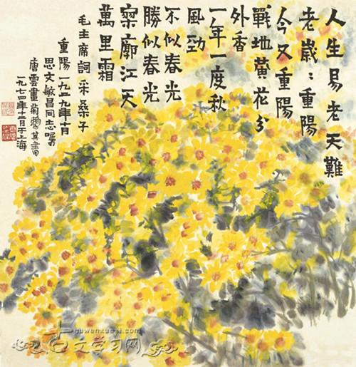 《采桑子·重阳》毛泽东原文注释翻译赏析