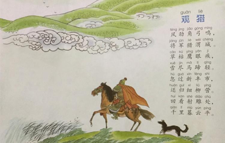 《观猎》王维唐诗注释翻译赏析