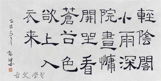 《书事》王维唐诗注释翻译赏析