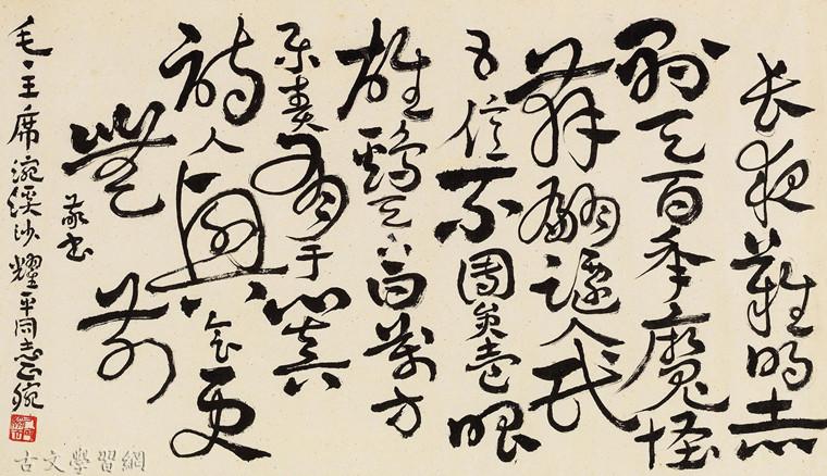 《浣溪沙·和柳亚子先生》毛泽东原文注释翻译赏析