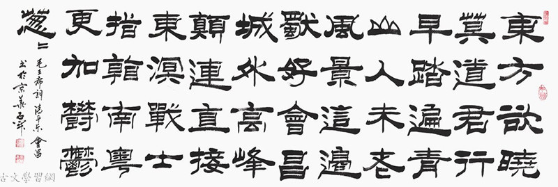 《清平乐·会昌》毛泽东原文注释翻译赏析