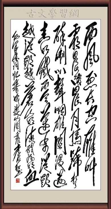 《忆秦娥·娄山关》毛泽东原文注释翻译赏析