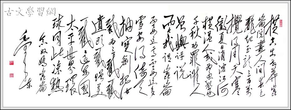 《念奴娇·昆仑》毛泽东原文注释翻译赏析