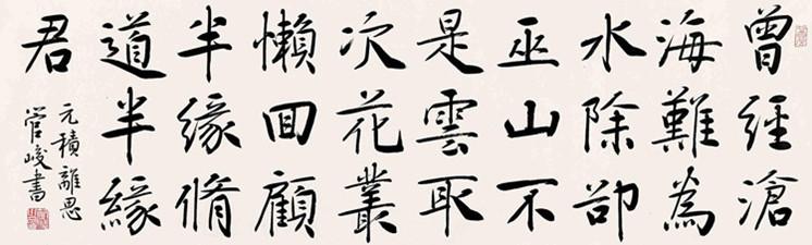 《离思》元稹唐诗注释翻译赏析