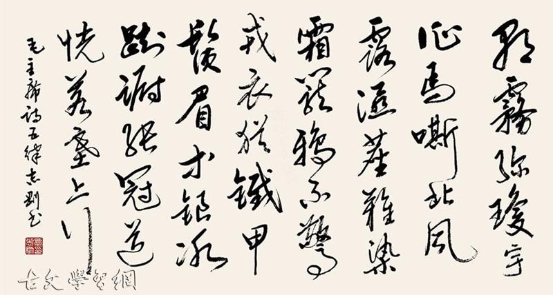 《五律·张冠道中》毛泽东原文注释翻译赏析