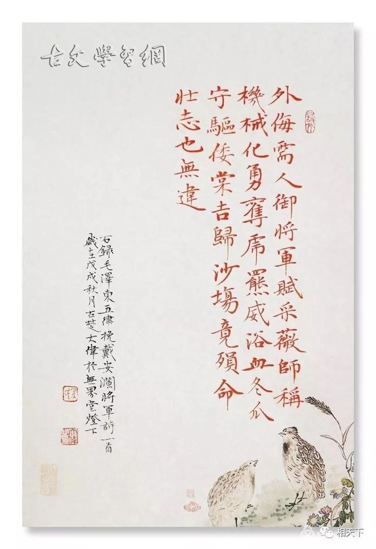 《五律·挽戴安澜将军》毛泽东原文注释翻译赏析