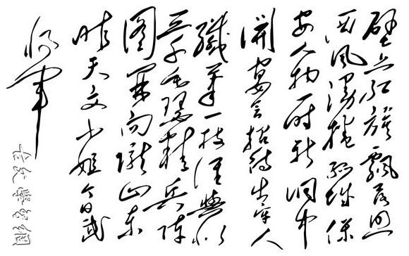 《临江仙·给丁玲同志》毛泽东原文注释翻译赏析