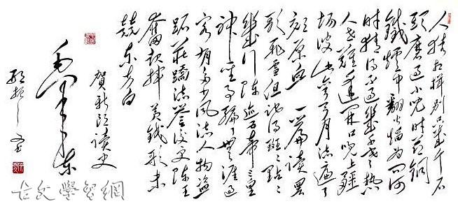 《贺新郎·读史》毛泽东原文注释翻译赏析