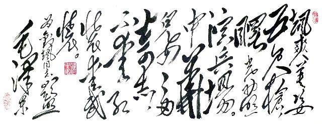 《七绝·为女民兵题照》毛泽东原文注释翻译赏析