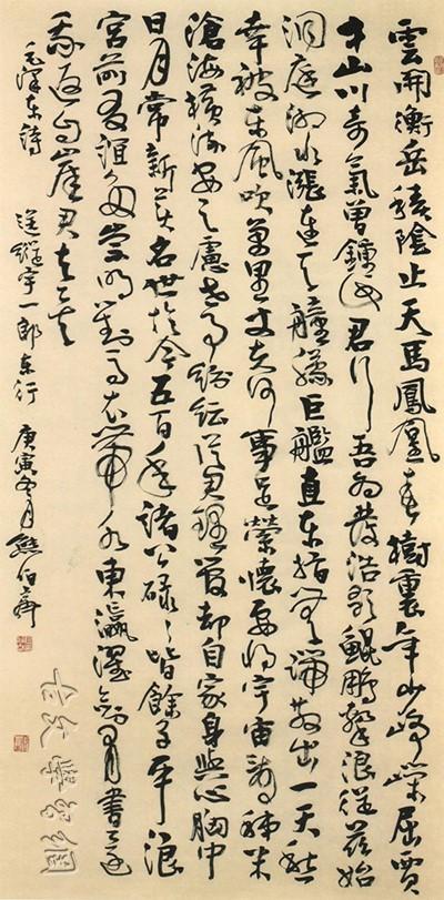 《七古·送纵宇一郎东行》毛泽东原文注释翻译赏析