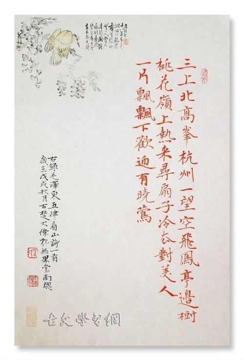 《五律·看山》毛泽东原文注释翻译赏析