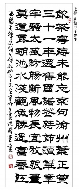 《七律·和柳亚子先生》毛泽东原文注释翻译赏析