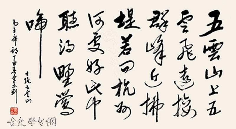 《七绝·五云山》毛泽东原文注释翻译赏析