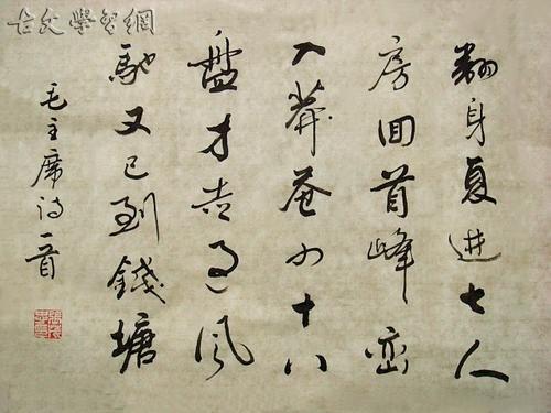 《七绝·莫干山》毛泽东原文注释翻译赏析