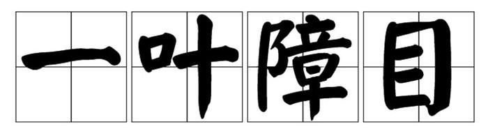 《一叶障目》文言文原文注释翻译