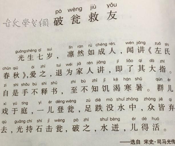 《破瓮救友》文言文原文注释翻译