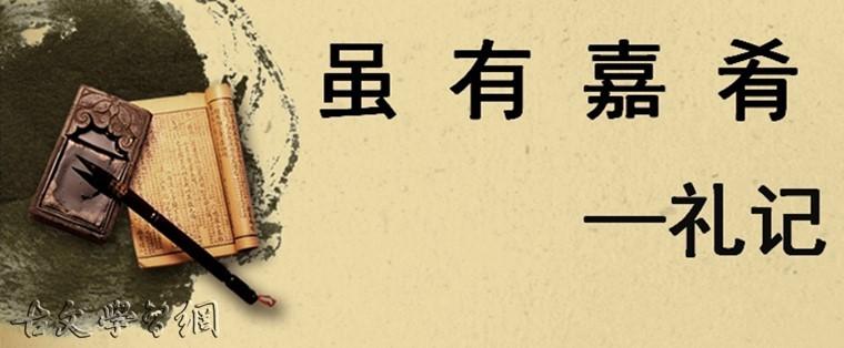 《虽有嘉肴》戴圣文言文原文注释翻译