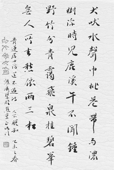 《访戴天山道士不遇》李白唐诗注释翻译赏析