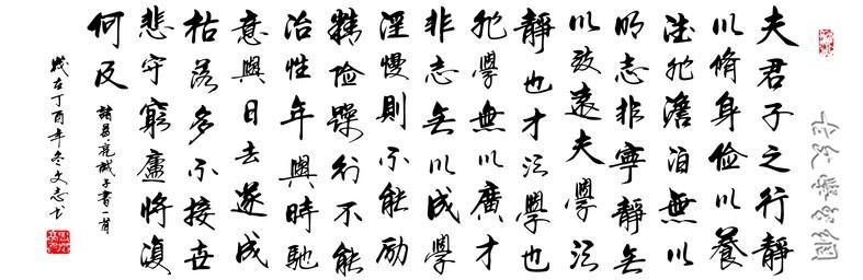 《诫子书》诸葛亮文言文原文注释翻译