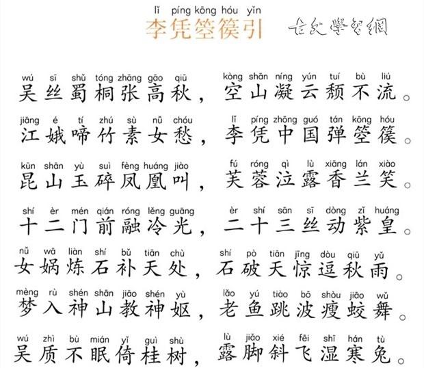 《李凭箜篌引》李贺唐诗注释翻译赏析