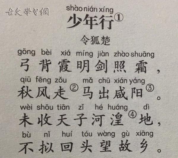 《少年行》令狐楚唐诗注释翻译赏析