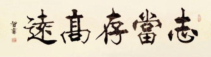 《诫外甥书》诸葛亮文言文原文注释翻译
