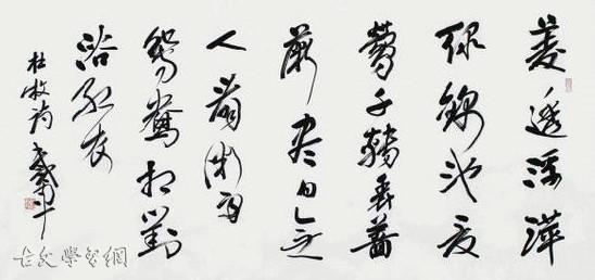 《齐安郡后池绝句》杜牧唐诗注释翻译赏析