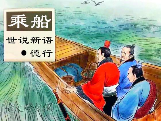 《乘船》文言文原文注释翻译