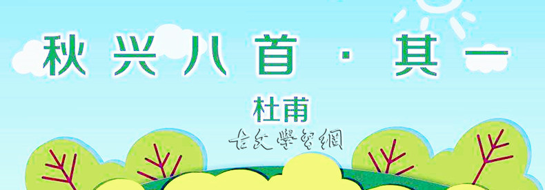 《秋兴八首·其一》杜甫唐诗注释翻译赏析