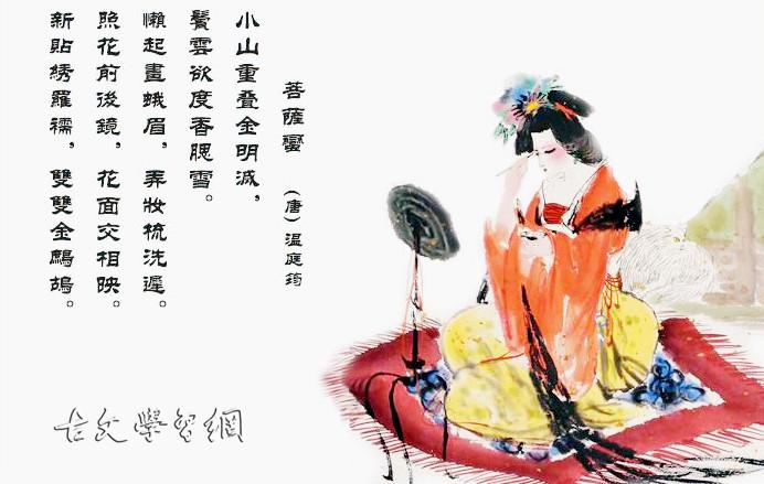 《菩萨蛮·小山重叠金明灭》温庭筠原文注释翻译赏析