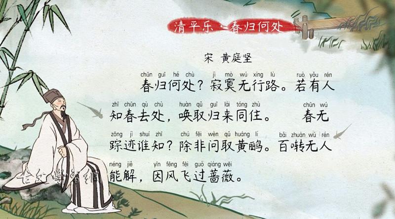 《清平乐·春归何处》黄庭坚宋词注释翻译赏析