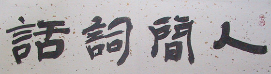 《人间词话七则》王国维文言文原文注释翻译